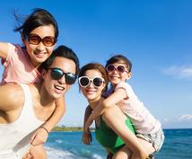 先着10名限定旅行情報!早い方は既に利用しています パパママ必見!利用者がじわじわ増えてるお得な旅行情報教えます