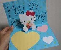 誕生日カード承ります まずはご相談ください!イメージを形にします(^^)
