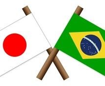 ブラジル(ポルトガル語)⇔日本通訳します ブラジル日本育ちでのブラジル人です!信用しておまかせください