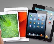 ソフトバンクの携帯電話スマホ、ガラケー、iPadなどの操作お教えします!