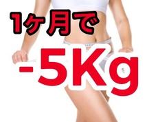 1ヶ月で-5キロを目標に本気でサポートします あなたのライフスタイルに合わせた徹底ダイエットサポート。