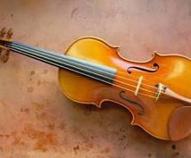 楽器や楽譜の読み方、何でも相談受け付けます 主に【バイオリン初心者の方】へ