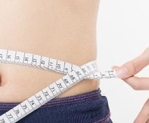 1ヶ月間密着!毎日あなたの食事サポートします 管理栄養士が最適なダイエット方法を導きます。