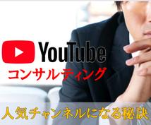 人気チャンネルへ!YouTubeコンサルを行います チャンネル登録者10000人以上を目指したい方にオススメ!
