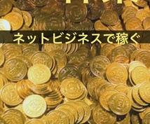副業で利益を上げる【神業】教えます これは正に神業だ!日本人達よ、いい加減目を覚ましてください