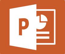 PowerPointでスライド作成支援をいたします パワポの作成でお困りはありませんか?