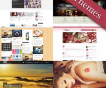 あなたのサイトにぴったりのWordPressテーマをご提案します!