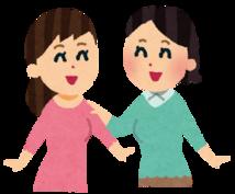 恋愛・婚活に自信がない方のよもやま相談にのります ☆出会い方、デート方法、結婚相手条件の整理などをお手伝い☆