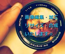 画像・写真の加工・修正をします☆(簡易加工)