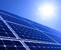 太陽光発電についてアドバイスします 太陽光発電について不安やお困りの方