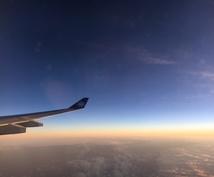 国内海外格安航空券お探しします 格安旅行されたい方必見です!!