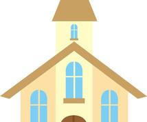 教会の人間関係のトラブルに専門的な相談にのります 保守穏健派牧師によるクリスチャンのための教会トラブル110番