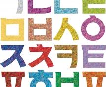 韓国語翻訳の依頼ならすべてお預かりします !どんな韓国語翻訳でもお任せください!