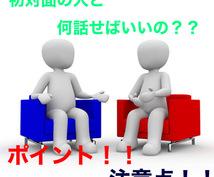対人コミュニケーションの相談のります 初対面の方とお会いする時のポイントやコツ☆☆