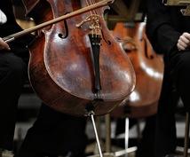オリジナルオーケストラ楽曲の作曲します 迫力のある音楽が欲しいあなたへ!