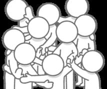 人間関係での悩み、モヤモヤをすっきり解消させます 職場での難しい、面倒な人間関係がスムーズに進むカウンセリング