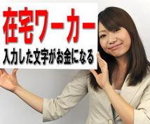 在宅ワークで毎日1万円を稼いでいる方法を教えます 入力した文字がお金になる♪毎日が給料日!