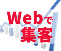 Web集客のコンサルティングを行います 今すぐ知りたい!「Web集客」!お気軽に相談下さい ^u^