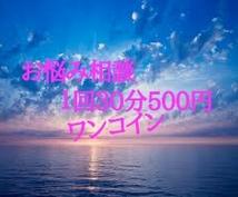 [お悩み相談]!!何でもお話聞きます!!1回30分500円