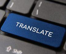 ハイレベルな英語に翻訳します 日本語から英語への翻訳は私にお任せください!