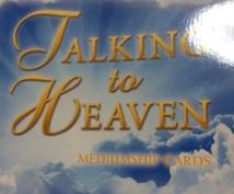 天国に旅立った方からのメッセージをお伝えします ご家族や友人 愛する人を失くされ、癒しが欲しいかたにお薦め