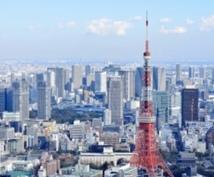 上京する人必見!東京の観光スポット教えます 実際に住んでる僕が東京の良い所などを教えます