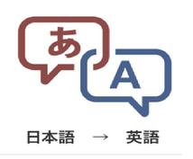 日本語から英語へ翻訳または英文校正します 英文翻訳、英文校正はネイティブに。