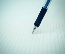 ブログ、日記、その他長文書きます ブログや日記等代筆します。どんな文章でもお任せください、