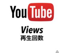 最安♪YouTube再生回数増えるよう拡散します 再生回数1000回増やします。