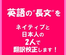 """日本語から英語の""""長文""""を翻訳校正を致します 日本人妻とアメリカ人夫二人で翻訳と校正!"""
