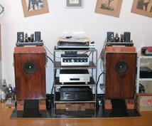 オーディオシステム/音質改善 アドバイスします!