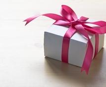 大切なあの人に幸せプレゼント☆セラピー贈ります 大切なあの人にこっそり愛と幸せプレゼント☆エモーションフリー