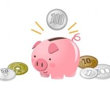 限定モニター価格!!【主婦・育児ママ向け 在宅ワーク】 誰でも簡単 月3万円稼ぐ 方法を教えます