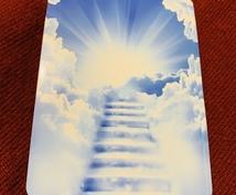 天国にいる最愛の方からのメッセージをお伝えします 悲しみの中にいるあなたの辛さを少しでも癒すお手伝いをします