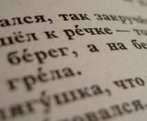 5pまで  安く 専門分野・学術論文の翻訳参ります 正確性の高い【英語⇎ロシア語】翻訳を望む方にオススメです!