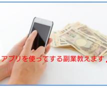 アプリを使っての副業お教えします アプリを使って副収入を得る方法をお伝えします。
