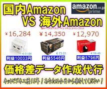 Amazon国内外の価格差データを取得します マーケットプレイスやFBA出品で稼ぐなら国内外の価格差