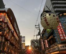大阪旅行のプランニングを行います 大阪観光の計画をお手伝いさせて頂きます