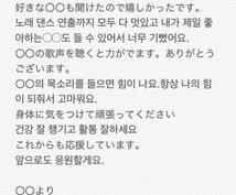 韓国語翻訳致します アイドルや俳優さんへ韓国語で手紙を書きたい方