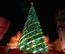 どんな地域でもクリスマスのデートプラン、考案します。