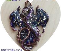 あなたの守護をしてくれている龍をリーディングします いつも身近にいて、あなたを護りサポートしてくれています。