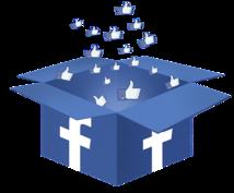 【最低1,000いいね保証】facebookページ作成します。