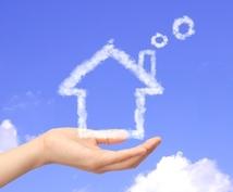"""住宅購入をお考えの方!難しいローン通します """"家の購入をお考えで、ローンが借りずらい方はお任せ下さい"""""""