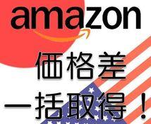 日米Amazonの価格差を一括で取得します 日米Amazonの価格差を一括で取得するExcelツール