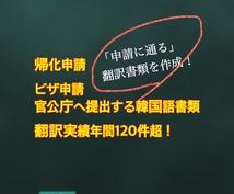 韓国語書類の翻訳いたします ★官公庁提出用戸籍書類等の翻訳★年120件超の安心実績!