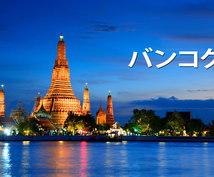 あなた専用のタイ・バンコクの旅行計画を提案します 私の知見を活かし、あなたに合った旅行計画を提案します!!
