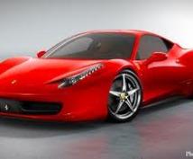 フェラーリも夢じゃない!あなたもなれる億万長者!