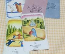 カードを使って、あなたの中の答えを見つけます モヤモヤした気持ちをスッキリさせたい方向け。