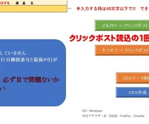 クリックポストの「まとめて申込」用CSV作成します ヤフオク・メルカリ発送をコピー&クリックだけ