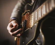 エレキギターのソロパートの楽譜(TAB譜)書きます 弾いてみたい曲があるけど楽譜がなくてお困りのあなたへ…!
